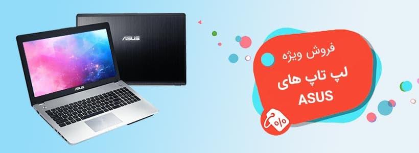 فروش لپ تاپ های ایسوس